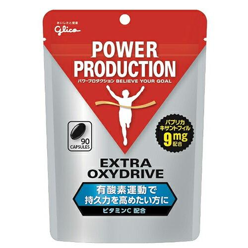【送料無料】グリコ パワープロダクション 【POWER PRODUCTION】 オキシドライブ サプリメント 有酸素運動