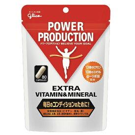 ゆうパケット グリコ パワープロダクション 【POWER PRODUCTION】 エキストラ ビタミン&ミネラル 80粒