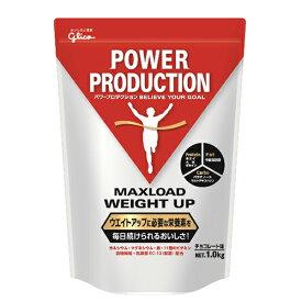 送料無料 グリコ パワープロダクション POWER PRODUCTION MAXLOAD マックスロード ウエイトアップ チョコレート風味 プロテイン サプリメント 1.0kg