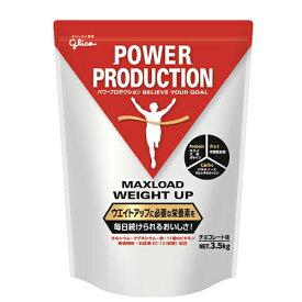 【送料無料】グリコ パワープロダクション 【POWER PRODUCTION】MAXLOAD マックスロード ウエイトアップ チョコレート風味 プロテイン サプリメント 3.5kg