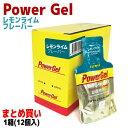 【まとめ買い】【Power Bar】パワーバー POWER GEL (レモンライム味) 1箱12個 送料無料
