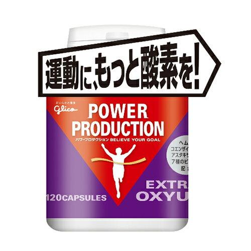 【送料無料!】グリコ パワープロダクション 【POWER PRODUCTION】 エキストラ・オキシアップ 56.4g(標準120粒)