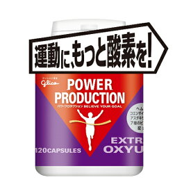 グリコ パワープロダクション 【POWER PRODUCTION】 エキストラオキシアップ 56.4g(標準120粒)