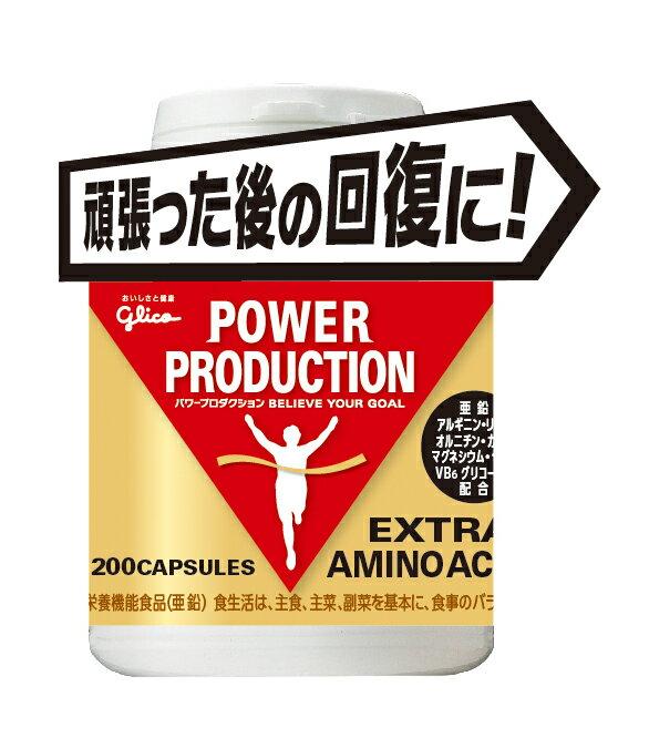 【送料無料!】グリコ パワープロダクション 【POWER PRODUCTION】 エキストラ・アミノ・アシッド (標準79.2g/200カプセル)
