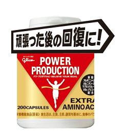 対象商品を2個購入でテアニンをプレゼント!! グリコ パワープロダクション 【POWER PRODUCTION】 エキストラアミノアシッド (標準79.2g/200カプセル)