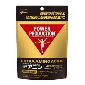 ゆうパケット グリコ パワープロダクション 【POWER PRODUCTION】 エキストラアミノアシッド テアニン (42カプセル) 約7日分 cat-supple