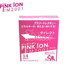 プラス1回分プレゼント中☆【ピンクイオン】PINK ION DIRECT 4g×14【ダイレクト 4g×14包】顆粒タイプ 水なし スポーツ サプリメント
