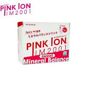 プラス1回分プレゼント中☆【ピンクイオン】PINK ION sweet Stick×30【ステイック 6.7g×30包】水分補給 スポーツ サプリメント