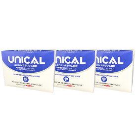 【送料無料】ユニカルカルシウム顆粒 3箱セット(180包入り) ユニカル(UNICAL) 健康食品 unc-001-3p