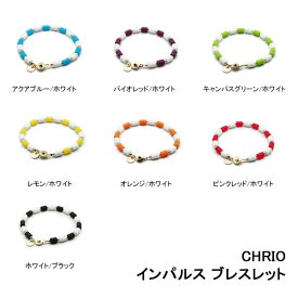 【Lサイズ】【ホワイトベース】クリオ インパルス ブレスレット/CHRIO Impulse Bracelet【L】スポーツブレスレット
