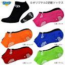 ゆうパケット StePオリジナル 2足組みアンクルソックス ブラック/レッド 2P SOCKS メンズ レディーズ 靴下 cat-apa-sock