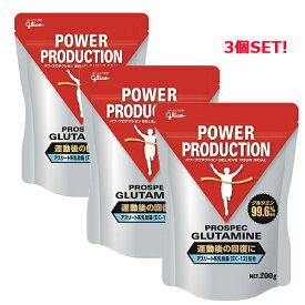 グリコ パワープロダクション 【POWER PRODUCTION】 アミノ酸プロスペック グルタミンパウダー 200g 3個セット 70859-3P