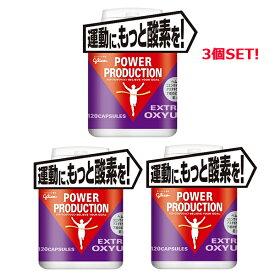 グリコ パワープロダクション 【POWER PRODUCTION】 エキストラオキシアップ 3個セット 70866-3P 56.4g(標準120粒)
