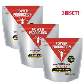 グリコ パワープロダクション 【POWER PRODUCTION】CCDドリンク 大袋 (1袋10リットル用) 3個セット 70868-3 水分補給 熱中症対策 部活