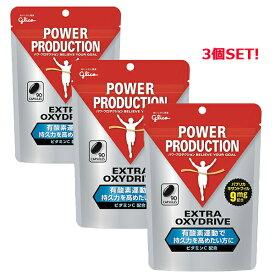 グリコ パワープロダクション 【POWER PRODUCTION】 オキシドライブ 3個セット 76030-3P サプリメント 有酸素運動