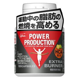 グリコ パワープロダクション 【POWER PRODUCTION】 エキストラバーナー (標準59.9g/180カプセル)