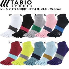 【ゆうパケット】23〜25cm【タビオ】Tabio レーシングラン五本指ソックス 19SS Sサイズ 071120036