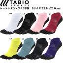 【ゆうパケット】23〜25cm【タビオ】Tabio レーシングラン・プロ5本指 ソックス Sサイズ ランニング 靴下 メンズ レディーズ 071120038