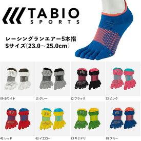 【ゆうパケット】23〜25cm【タビオ】Tabio レーシングラン・エアー 5本指 Sサイズ ランニング ソックス 靴下 071130039