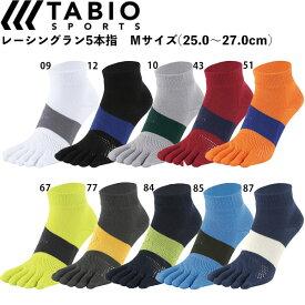 【ゆうパケット】25〜27cm【タビオ】 Tabio レーシングラン五本指ソックス 19SS Mサイズ 072120037