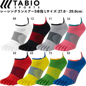 【ゆうパケット】27〜29cm【タビオ】Tabio レーシングラン・エアー 5本指 Lサイズ ランニング ソックス 靴下 072130048