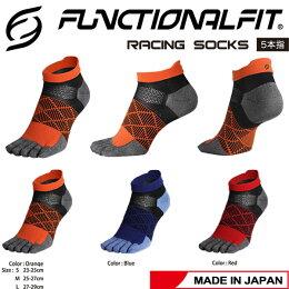ゆうパケットファンクショナルフィットソックスレーシングソックスレッドFUNCTIONALFITRACINGSOCKSメンズレディーズ靴下5本指日本製