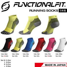最大5,000円OFFクーポン配布中!3/11 09:59まで!ゆうパケット ソックス ファンクショナルフィット ランニングソックス FUNCTIONALFIT RUNNING SOCKS メンズ レディーズ 靴下 5本指 日本製