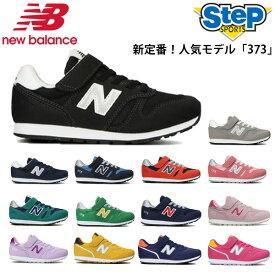 ニューバランス キッズシューズ YV373 new balance ジュニア スニーカー 子供靴 21FW cat-k-kids spage