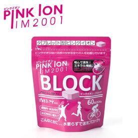 【25日は24時間限定 ポイント10倍!!】 【ピンクイオン】PINK ION BLOCK 60【ブロック 徳用パウチ タブレット型 60粒アルミ袋】チュアブル 水なし スポーツ サプリメント