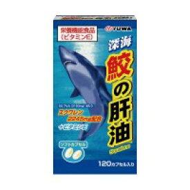 ユーワ 深海鮫の肝油 栄養機能食品(ビタミンE) 120カプセル (品番:1869) 補給 サプリメント 健康