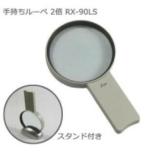 手持ちルーペ 2倍 RX-90LS