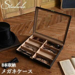 茶谷産業 Elementum(エレメンタム) レザーメガネケース(コレクションケース) 8本用 240-452 ディスプレイ アクセサリー サングラス