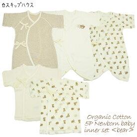 【メール便送料無料】 オーガニックコットン ベビー 新生児 5枚組 肌着 セット RNB-1