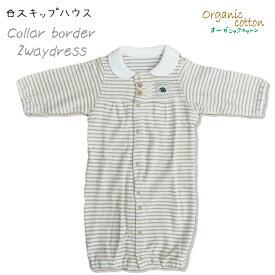 再入荷オーガニックコットンベビー 新生児 長袖 コンビ ドレス 2Way50〜60cm(3〜6kg) RNB-1009 スキップハウス
