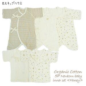 【メール便送料無料】 オーガニックコットンベビー 新生児 5枚組肌着セット みつばち柄 RNB-16