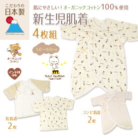 \ポイント2倍!全品送料無料!/オーガニックコットン 日本製 新生児 4枚組 肌着セット くま柄 RNB-24 スキップハウス