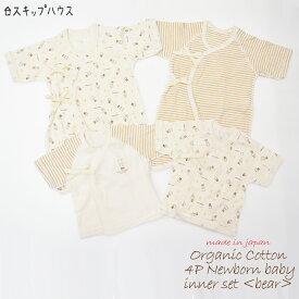 【メール便送料無料】 オーガニックコットン日本製新生児 4枚組肌着セット くま柄 RNB-24