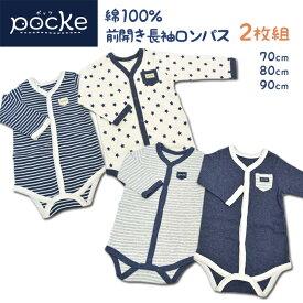 2枚組 長袖 前開き ロンパス rp-064 pocke スキップ ベビー服 肌着セット 綿100%半袖