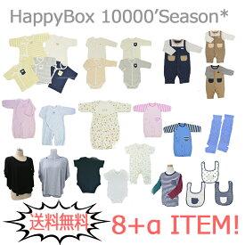 8点+オマケ付き 福袋 新生児 マタニティ HappyBox2020 RNB-set2020a