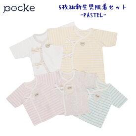 \ポイント2倍!全品送料無料!/pocke 5枚組新生児肌着セット パステルカラー RP-014 スキップハウス
