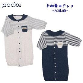 【1点までメール便可】 pocke 新生児兼用2wayドレス 2COLORS スキップハウス限定 RP-017-18