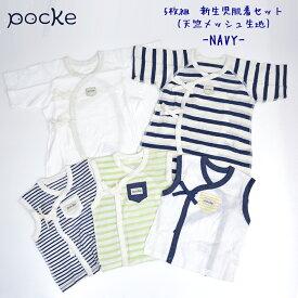 \これを買ったら送料無料/pocke 5枚組新生児肌着セット(天竺メッシュ) ネイビーカラー RP-048-NAV スキップハウス