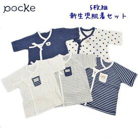 RP-063 【1点までメール便可】 pocke 5枚組新生児肌着セット ネイビーカラー スキップハウス限定 RP-063