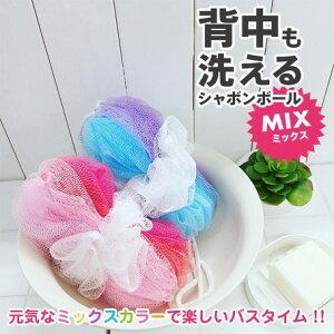 背中も洗えるシャボンボールMIX | ボディブラシ 便利 グッズ 便利グッズ お風呂