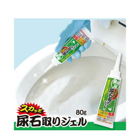 スカッと尿石取りジェル 80g | 生活雑貨 日用品 掃除用品 洗剤 衛生用品 トイレ用洗剤 尿石 ジェル 掃除
