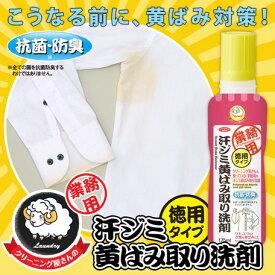 洗濯用洗剤 汗ジミ 黄ばみ シミ抜き 染み抜き 業務用 液体 汗ジミ黄ばみ取り洗剤 徳用 ポイント洗い 敬老の日