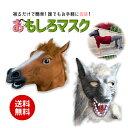 マスク 被り物 かぶりもの アニマルマスク ラバーマスク馬 ウマ 狼 オオカミ おもしろい リアル ネタ仮装 変装 コスプ…