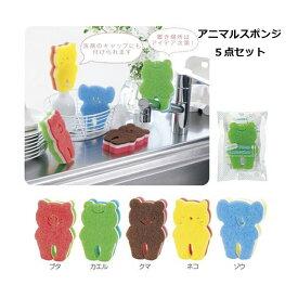かわいく水切り!アニマルスポンジ5点セット | キッチン スポンジ かわいい 食器洗い 3層構造 プレゼント プチギフト 動物 カエル クマ ゾウ ネコ ブタ 5種 個包装