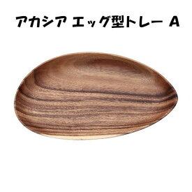 アカシア エッグ型トレー A | アカシア食器 おしゃれ かわいい お洒落 カフェ風 木製 ナチュラル 楕円 ウッド ボウル トレー プレート 食器