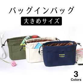 ワケあり商品! バッグインバッグ 大きめ│ バッグ 収納 鞄 かばん リュック 片付け 取り出し 簡易 ネイビー グリーン ホワイト 3色 収納上手 簡単 使いやすい お手頃 安い 整理 整頓
